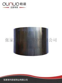 欧诺不锈钢绕丝筛筒 全焊式绕丝筛管 绕丝筛桶 不锈钢筛筒 滤芯
