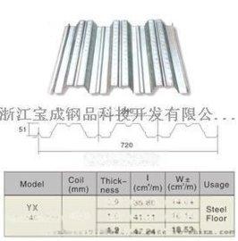 开口式楼承板 钢承板YX51-240-720