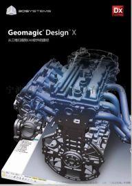 Geomagic Design X逆向设计软件