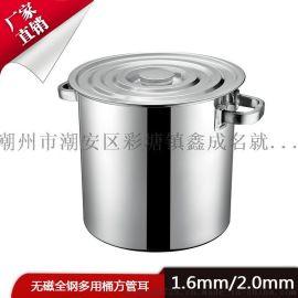 鑫誠牌加厚不鏽鋼多用桶 湯桶 湯鍋 蓄水桶