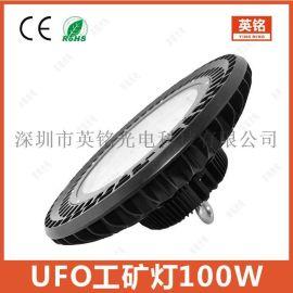 UFO工矿灯100W 3030贴片压铸铝IP65防水防爆高光效高流明厂家直销60W80W150W200W240W300W