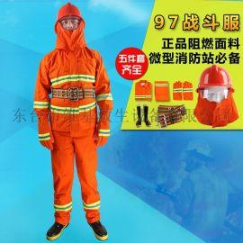 97消防灭火抢险救援战斗服 阻燃灭火防护服5件套 97式消防战斗服