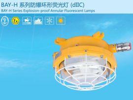 防爆吸顶灯BAY-H16 BHY-H21 防爆环形荧光灯