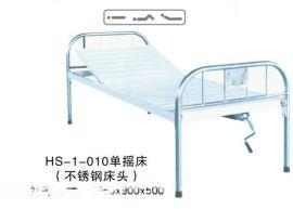 衡水弘晟;HS-1-010;2050*900*500mm;单摇床