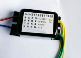 高效节能防爆电子镇流器 (YZ-20E)