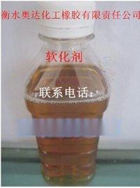衡水奥达 专业供应软化剂 质量佳 价格优