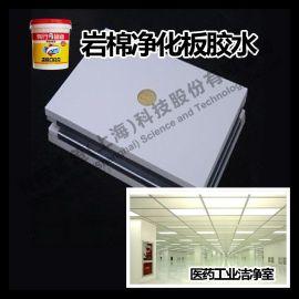 【热点岩棉板洁净板聚氨酯胶】岩棉板聚氨酯胶生产厂家