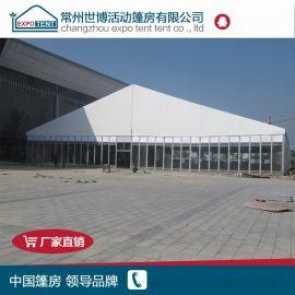 欧式大型玻璃墙 铝合金宴会展览篷房广告 篷房租赁厂家直销