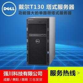 成都-戴尔/DELL T130塔式服务器经销商产品报价
