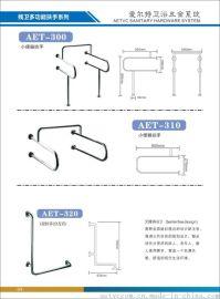 爱尔特AETVC不锈钢浴室扶手