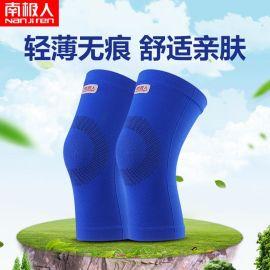 南極人超薄護膝夏季輕薄柔軟透氣彈性多彩時尚運動護膝