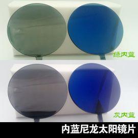 工厂直供镀内蓝膜尼龙太阳镜片 深圳太阳眼镜片 内镀膜太阳片