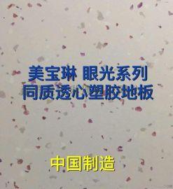 嘉兴美宝琳眼光系列塑胶地板批发