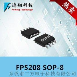 FP5208升压IC 原装正品 应用音响蓝牙