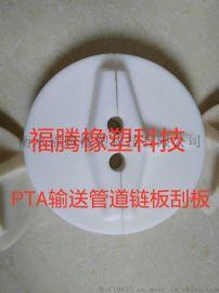 pta链管式输送机盘片,pta管链式输送机刮板,输送链板 管链括板 PTA管道输送链板配件