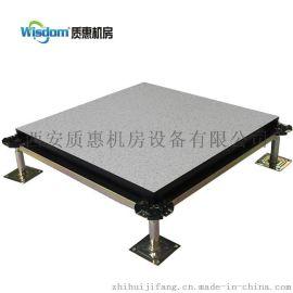 西安質惠硫酸鈣防靜電活動地板 機房專用架空活動地板 廠家直銷 上門測量 安裝 證件齊全