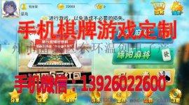 移动电玩城手机电玩城 手机棋牌游戏 手机麻将定制 手机麻将开发 富贵电玩城