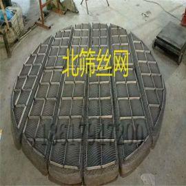 专业生产丝网除沫器气液过滤网除雾器厂家