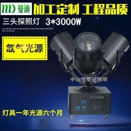 三頭3KW戶外大功率探照燈