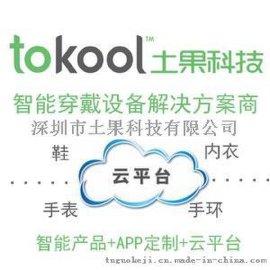 深圳智能运动鞋,智能运动鞋APP定制开发公司