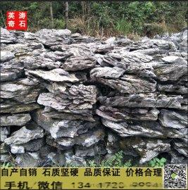 英石 湖南英德石 大型叠石 优质假山石 青龙石 天然石 园林石