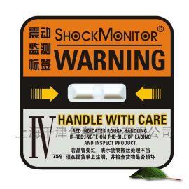 热销 防碰撞标签 ShockMonitor国产专利震动监测标签 橙色75g