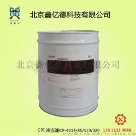 CPI冷冻机油CP-4214-320压缩机专用CPI-320冷冻油