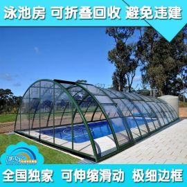 厂家直销移动阳光房 伸缩游泳池罩 铝合金泳池阳光房