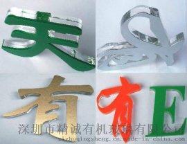 有机玻璃亚克力高档水晶字定做有机玻璃水晶字
