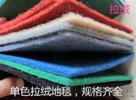地毯提花地毯 展览地毯 厂家直销 昌达特价推出