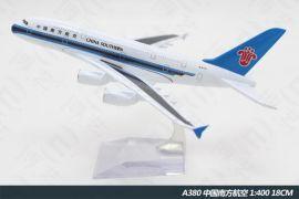 A380中国南方航空18cm飞机模型