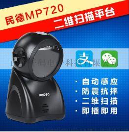 民德mp735扫描仪