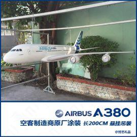 懸掛大件樹脂飛機模型A380空客原型機200CM