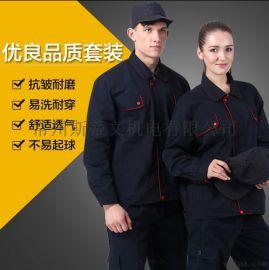 洪瑞长袖帆布劳保服套装电焊长袖工装制服男女同款春秋涤棉工作服