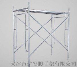 达发1700*1219高强度门式 梯式脚手架