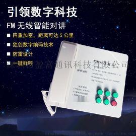 电梯无线对讲,电梯无线对讲FM主机 电梯无线五方通话FM对讲