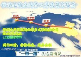 供应全国到阿拉木图/塔什干/乌兰巴托散货拼箱就找大洋物流