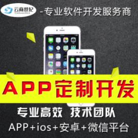 长沙app开发-云商世纪app开发公司-广场舞app破千万下载