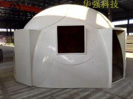 供应 玻璃钢预制房屋 活动房 板房 移动房 折叠房 球形房球形玻璃钢房,半球形房,穹顶房,太空舱,蘑菇房,星空房球形房球