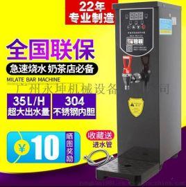 全自動 吧臺節能開水機不鏽鋼即熱式步進式開水器 商用大容量35L
