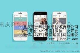 重庆APP开发,互助类社交APP,APP软件开发