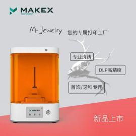 MAKEX M-Jewelry DLP 光固化3D打印机高精度珠宝牙科专用