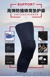 運動護膝蜂窩籃球防撞護腿護具用品短款護膝可印制logo 廠家直銷