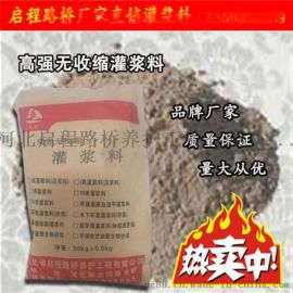 灌浆料销售厂家 【河北启程路桥】 灌浆料的作用