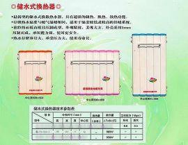 供应储水式暖气换热器热水交换器、地暖专用暖气换热器厂家