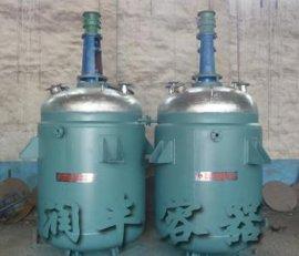 河北润丰厂家供应各种型号反应容器