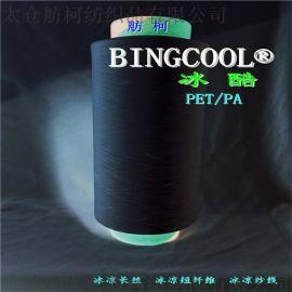 BINGCOOL 冰酷、、冷感母粒、冷感丝、冷感纤维