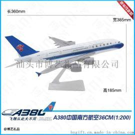 A380中国南方航空36cm模型飞机(可拆卸)