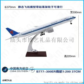 高仿定制仿真飞机模型B777-300ER中国南方航空37.5cm航空模型