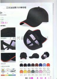 興前【廠家直銷】現貨帽子、三明治鴨舌帽、工作帽